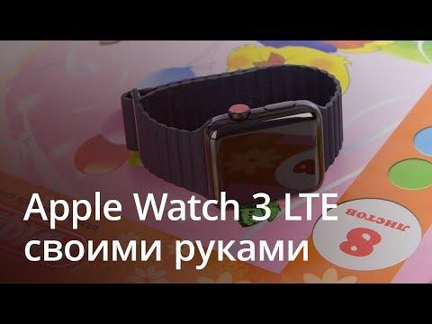 Apple Watch 3 LTE своими руками
