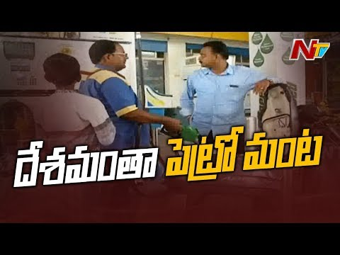 Fuel Price Hikes : Why BJP Led Government Failed to Subsidize Fuel Prices | Big Story | NTV