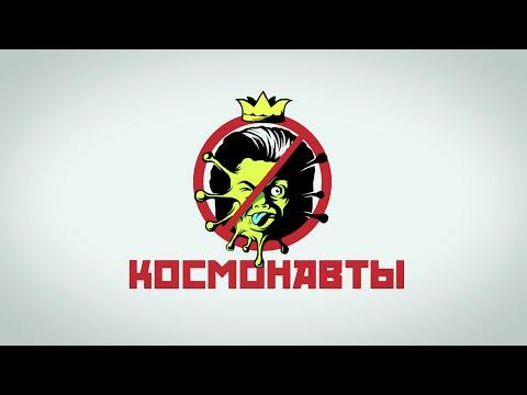 Смотреть клип Animal Джаz - Космонавты