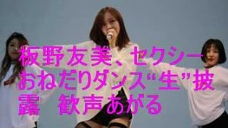 元AKB48で歌手の板野友美(25)が5日、神奈川・ラゾーナ川崎で、2ndアルバム『Get Ready(ハートマーク)』の発売記念イベントを開催。セクシーダンスが話題となっている ...