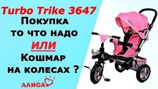 Трехколесный велосипед Turbo Trike M 3647 видео отзыв. Стоит ли покупать?