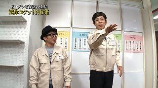 出演:岡村隆史/濱口優 2013年春に誕生したゼロテレビがこの冬、第2の...