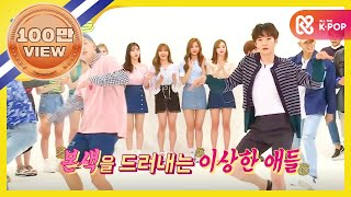 Download Video (Weekly Idol EP.261) BtoB appeared in Weekly Idol MP3 3GP MP4