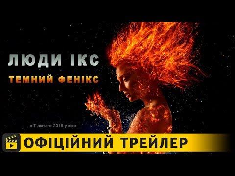 трейлер Люди Ікс: Темний Фенікс (2019) українською