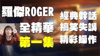 【爐石戰記】【羅傑Roger】羅杰經典幹話搞笑失誤精彩操作全精華#1 - 第一集
