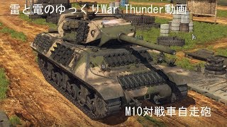 雷と電のゆっくりWar Thunder動画#0014(M10対戦車自走砲)