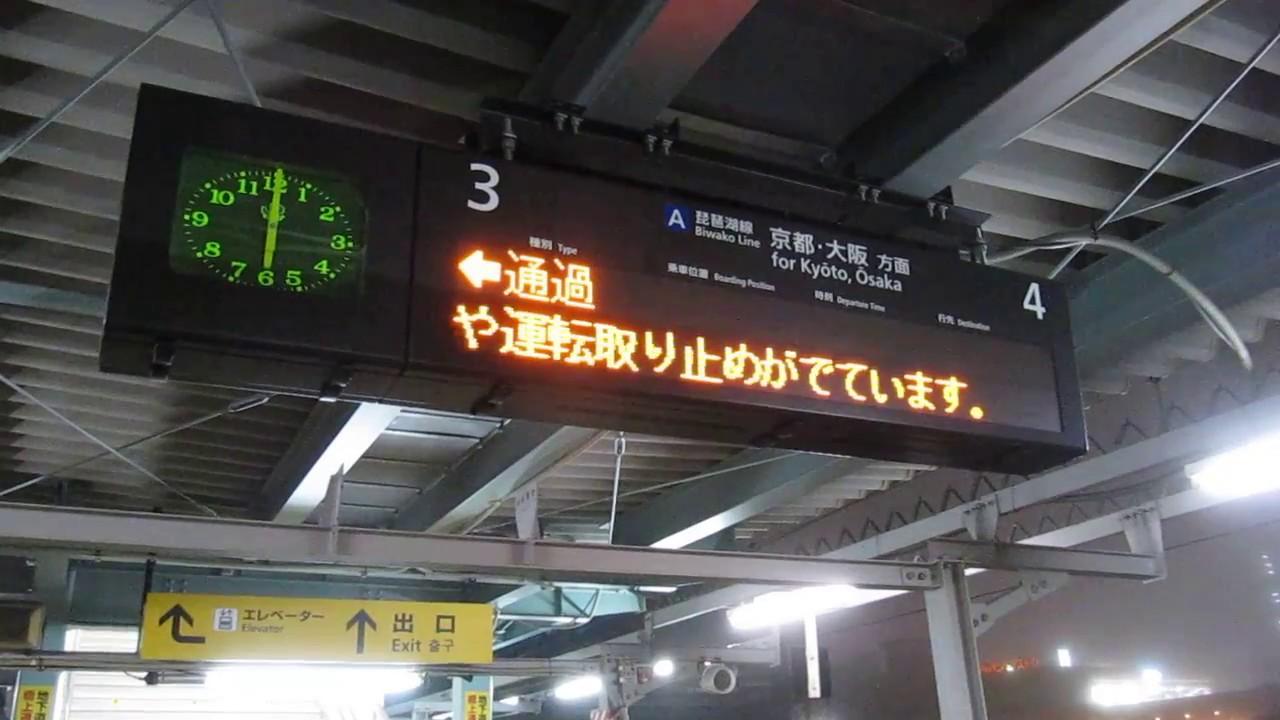遅延 jr 西日本