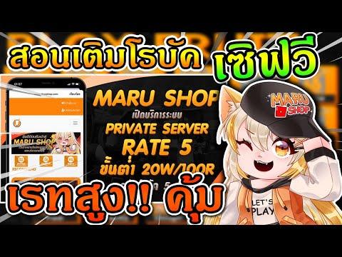 สอนเติม ROBUX เซิฟวี Private Server เรทสูง!! คุ้มกว่าระบบเดิม!!!