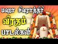 MahaShivaratri Special Viratham Padangal | Powerful Sivan Bhakti padal | Best Tamil Devotional Song
