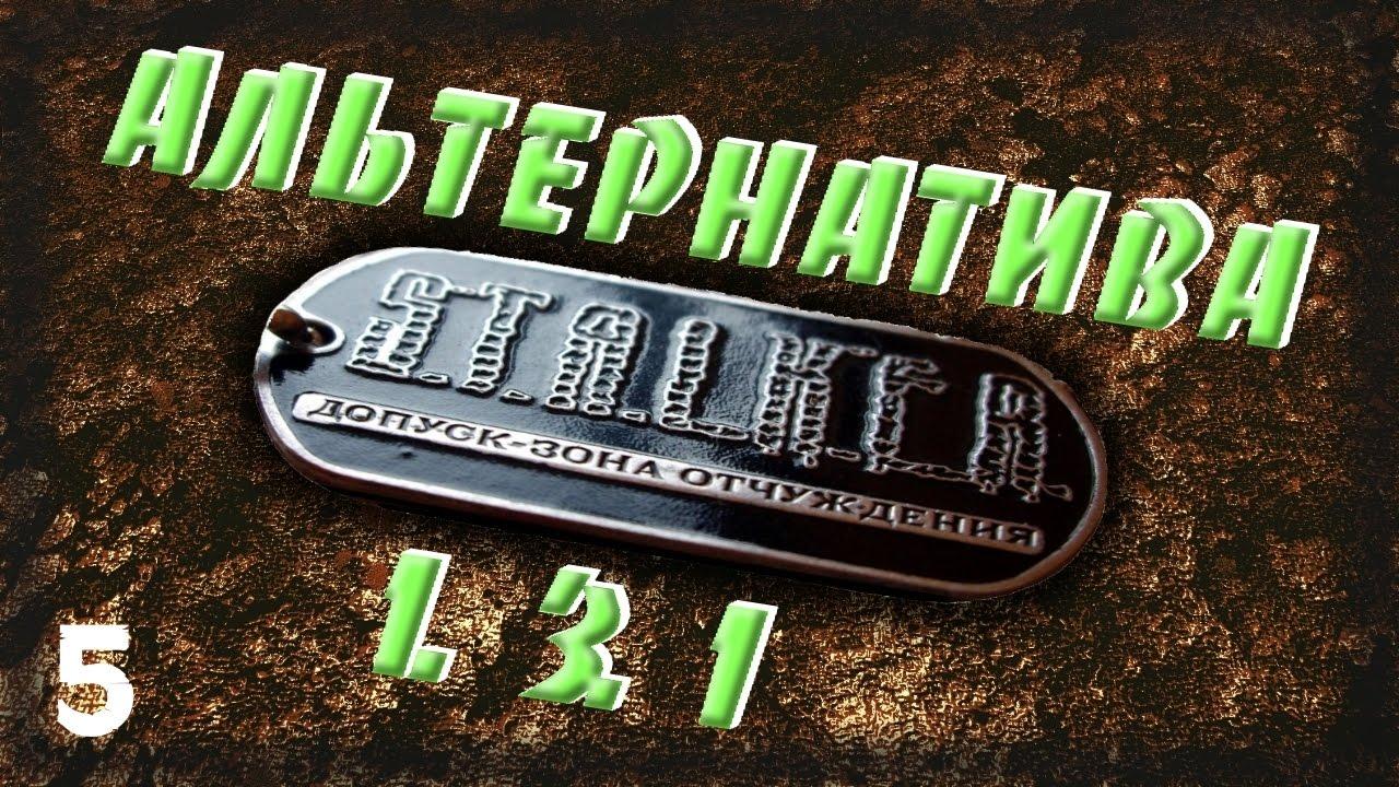 Сталкер альтернатива 1 3 место знаний юпитере