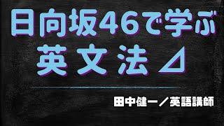 英文法 #日向坂46 #潮紗理菜 ☆Twitter https://twitter.com/TNK_KNCH ☆DMMオンラインサロン https://lounge.dmm.com/detail/2350/ ☆ブログ http://kn-english.com/