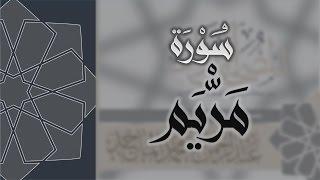 سورة مريم - القارئ عبدالرحمن الماجد Quran Surat Maryam