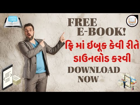 How To Download Free Ebooks || List Of Website To Download Free Ebooks ||