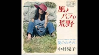 中村晃子 - 風とバラの荒野