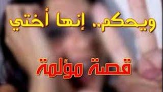 قصه اغتصاب  حقيقيه !! اخ يغتصب اخته شاهد الرساله في نهاية  الفيديو  مؤلم!