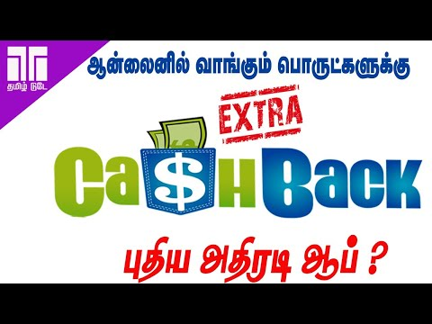 Extra CashBack at online Shopping | Tamil(tech) Today