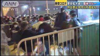 外出禁止令を守らず・・・市民が市場に集まり混乱(20/05/07)