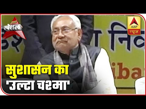No Promotions Upset Administrative Officers In Bihar | ABP Special | ABP News