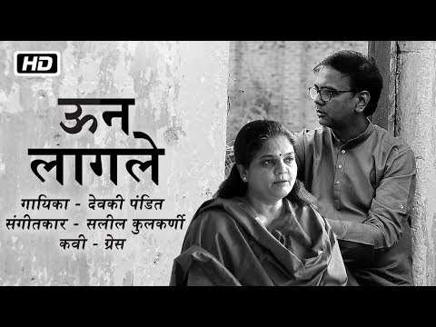 Un Lagale |Devaki Pandit | Saleel Kulkarni | Kavi - Grace | Latest Marathi Song 2018