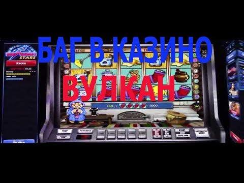 Как обмануть игровой автомат // Баг в казино онлайн // Как взломать казино