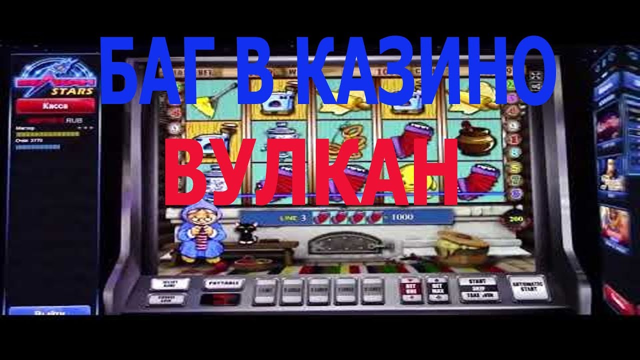 Как обмануть игровой автомат в казино польские казино