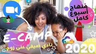 المخيم الصيفي على زوم ٢٠٢٠ E Camp 2020