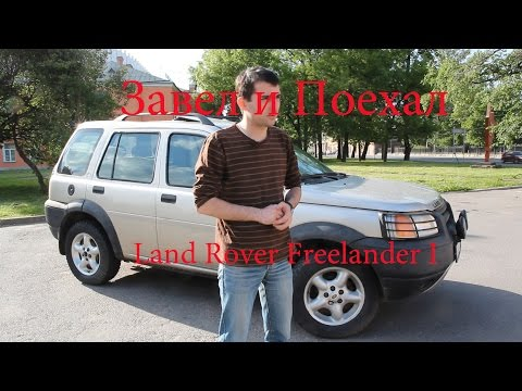 Тест драйв Land Rover Freelander I (обзор)