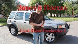 Land Rover Freelander I завел и поехал(, 2015-06-06T06:32:56.000Z)