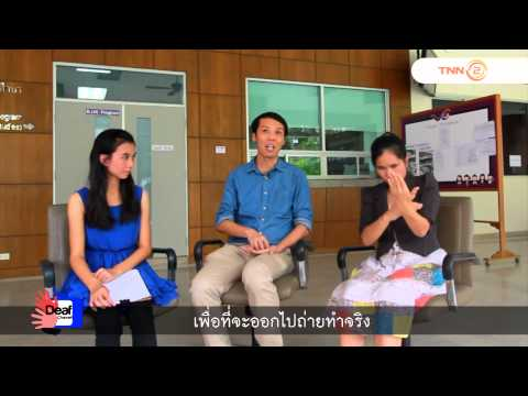 Deaf Channel # 25 (21 ก.ย. 56)