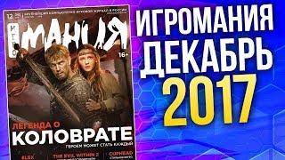 Журнал Игромания - ДЕКАБРЬ 2017