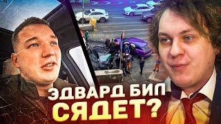 ЭДВАРД БИЛ - НОВЫЙ ЕФРЕМОВ