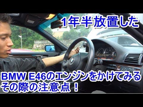 1年半放置した【BMW】E46のエンジンをかけてみる!