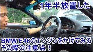 1年半放置した【BMW】E46のエンジンをかけてみる! thumbnail