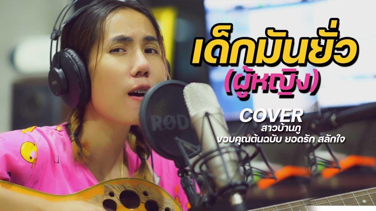 Download เด็กมันยั่ว (ผู้หญิง) - สาวบ้านภู [COVER]