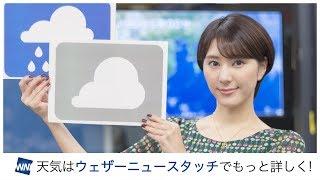 ★お天気キャスター解説★ 9月20日(水)の天気 thumbnail