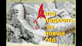 Идеи новогодних подарков для всех