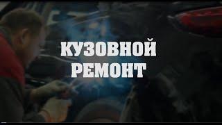 Кузовной ремонт и покраска автомобиля в техцентре Авто-Драйв(Видео процесса кузовного ремонта и покраски автомобиля Infinity FX35 после серьезного ДТП. Была полностью разбит..., 2015-03-18T11:30:34.000Z)