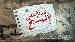 ترنيمة ورقة علي المذبح - كورال نبرة فرح