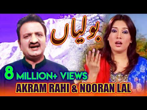 Dukhi Dil Ronda Sohneya - Akram Rahi & Nooran Lal