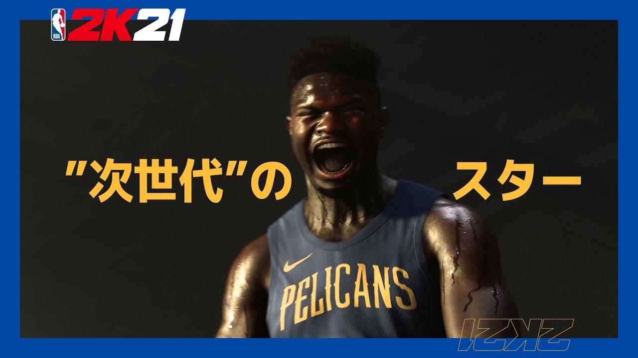 『NBA 2K21』次世代ゲーム機 カバー選手発表トレーラー:ザイオン・ウィリアムソン