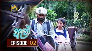 Anne Episode 02 |  ඈන් ... Thumbnail