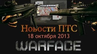 Warface: Новости ПТС от 18 октября 2013 [Мармур]