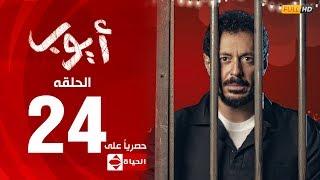 مسلسل أيوب بطولة مصطفى شعبان – الحلقة الرابعة والعشرون (٢٤) | (Ayoub Series (EP 24