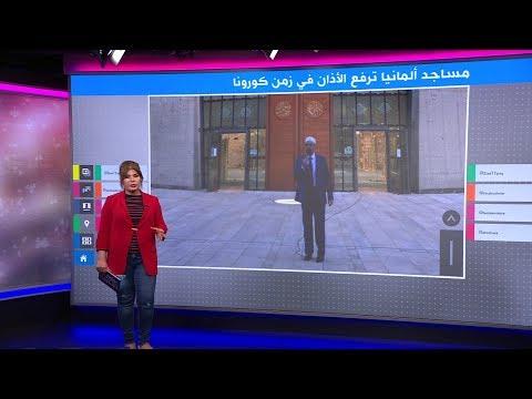 الأذان لأول مرة في مكبرات مساجد ألمانيا لمؤازرة المسلمين بمواجهة كورونا
