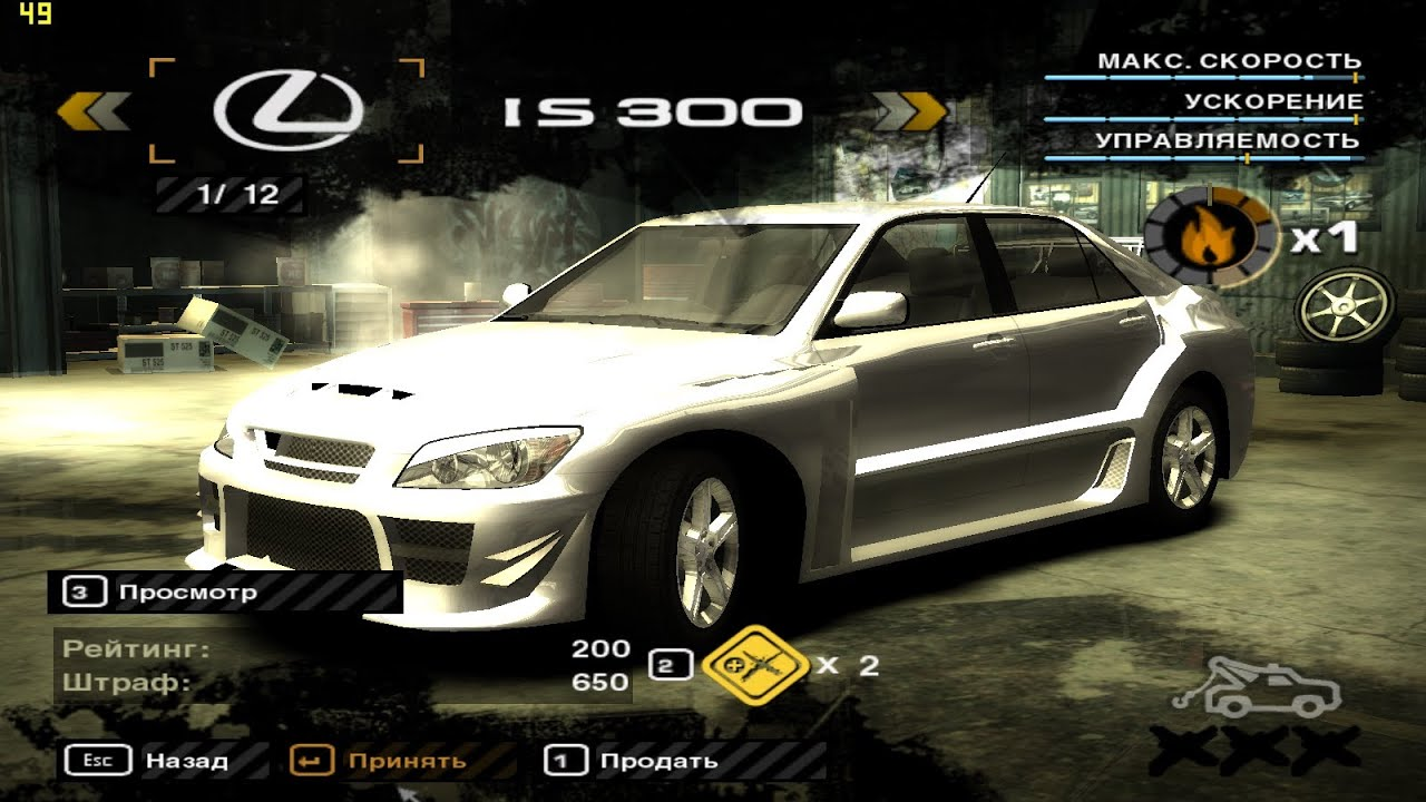 Nfs  Game Cars