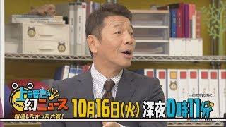 10月16日(火) 深夜0時11分『上田晋也の幻ニュース 報道したかった大賞! ...