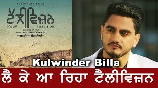 Kulwinder Billa | New Movie | Pollywood Masala | Shan Punjabi
