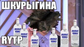 Диана Шурыгина RYTP