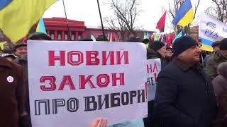 Марш, митинг, штурм. Киев -17.12.2017