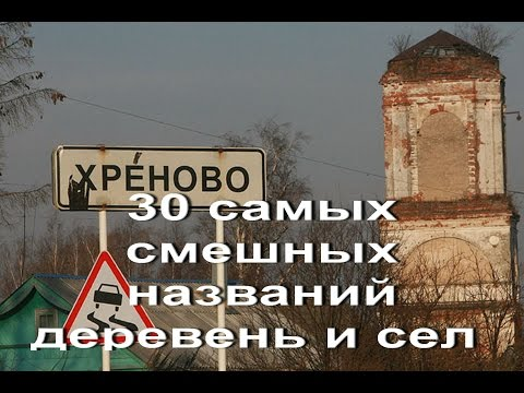 Необычные названия населенных пунктов (43 фото)